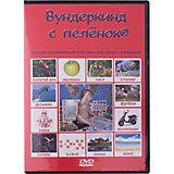 Развивающий DVD-диск Вундеркинд с пелёнок на русском языке
