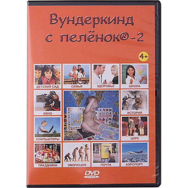 """Развивающий DVD-диск Вундеркинд с пелёнок """"Жизнь человека"""", русский язык"""
