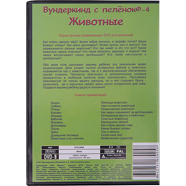 """Развивающий DVD-диск Вундеркинд с пелёнок """"Животные"""", русский язык"""