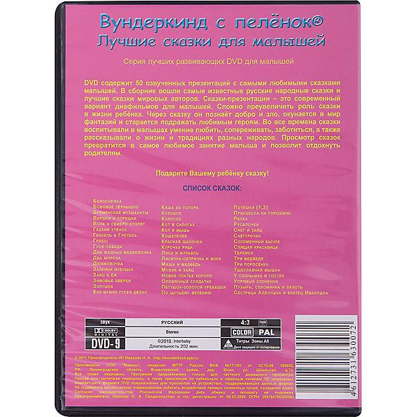 """Развивающий DVD-диск Вундеркинд с пелёнок """"Лучшие сказки для малышей"""""""
