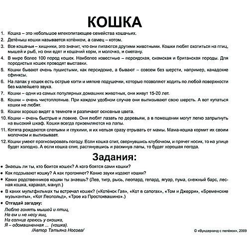 """Набор обучающих карточек Вундеркинд с пелёнок """"Домашние животные"""" 20 штук"""