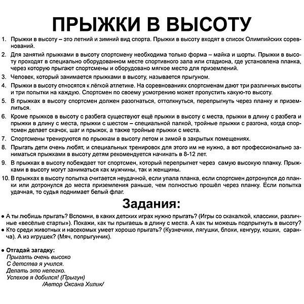 """Набор обучающих карточек Вундеркинд с пелёнок """"Спорт"""" 20 штук"""