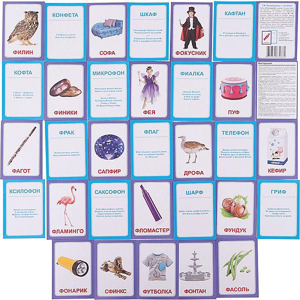 """Набор логопедических карточек Вундеркинд с пелёнок """"Логопедика. Буква Ф"""", 30 штук"""