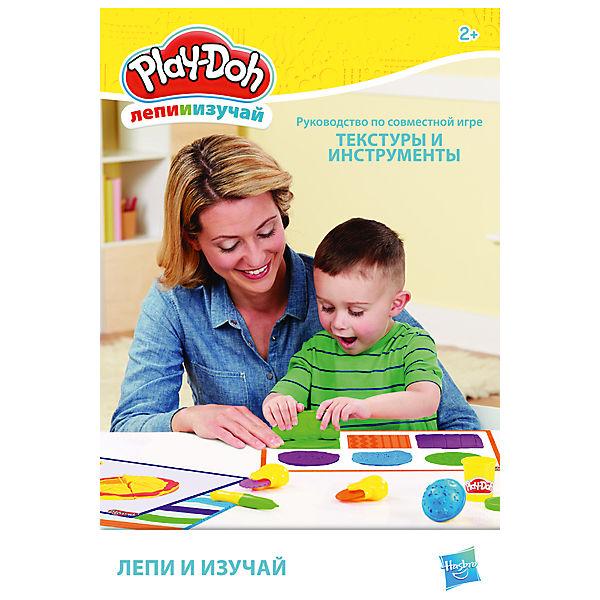 "Набор пластилина Hasbro Play-Doh ""Текстуры и инструменты"""