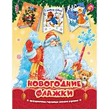 Дед Мороз. Новогодние флажки