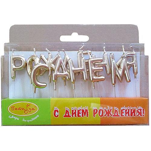 """Свечи-буквы для торта Патибум """"С Днём Рождения"""" 3 см., золотые от Патибум"""