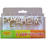 """Свечи-буквы для торта Патибум """"С Днём Рождения"""" 3 см., золотые"""