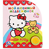 """Книга """" Хелло Китти Мой любимый медвежонок"""" 1 кнопка с песенкой"""