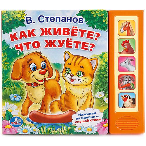 """Книга с 5 кнопками """"Как живете? Что жуете?"""" от Умка"""