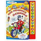 """Книга  """"Мои любимые машинки"""" (10 звуковых кнопок)"""