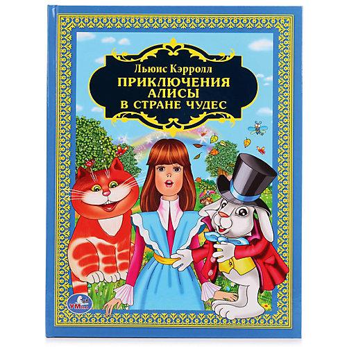 Приключения Алисы в стране чудес, Л. Кэрролл от Умка