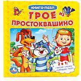 """Книга с пазлами """"Трое из Простоквашино"""" Союзмультфильм"""