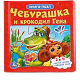 """Книга с пазлами """"Чебурашка и крокодил Гена"""""""
