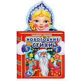 """Книги """" Новогодние стихи"""" с фигурной вырубкой"""