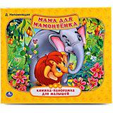 """Книжка-панорамка для малышей """"Мама для мамонтенка"""""""