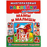"""Многоразовые наклейки для малышей   """"Мамы и малыши"""""""