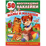 """Обучающая книжка с наклейкам """"Мамы и малыши"""""""
