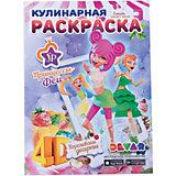"""Раскраска Devar Kids """"Принцессы Феи"""" Королевские десерты"""