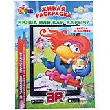 """Раскраска Devar Kids """"Смешарики"""" Нюша и Кар-Карыч"""