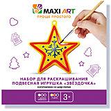 """Набор для раскрашивания Maxi Art """"Подвесная игрушка"""" Звёздочка, 8 см"""