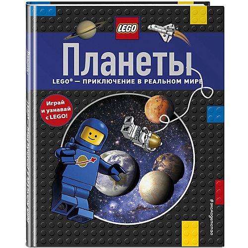 Планеты от LEGO
