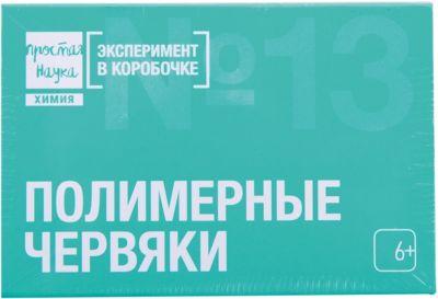 """Набор для опытов Простая Наука """"Полимерные Червяки"""""""