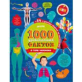 НИИ. 1000 удивительных фактов о теле человека/Ричардс Д., Симкинс Э., Руни Э.