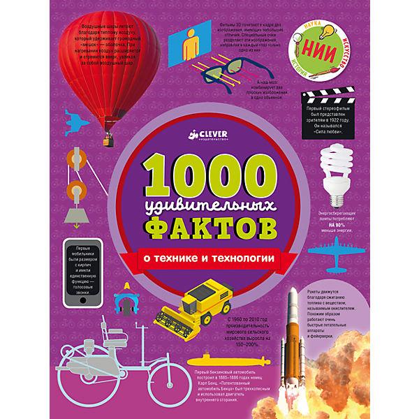 НИИ. 1000 удивительных фактов о технике и технологии/Ричардс Д., Симкинс Э.