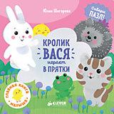 ГКМ. Кролик Вася играет в прятки/Шигарова Ю.