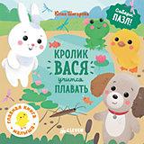 ГКМ. Кролик Вася учится плавать/Шигарова Ю.