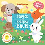 ГКМ. Подарок для кролика Васи/Шигарова Ю.