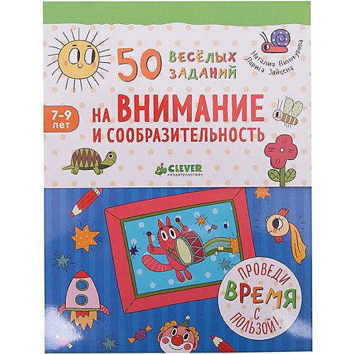 50 весёлых заданий на внимание и сообразительность/Винокурова Н., Зайцева Л. от Clever