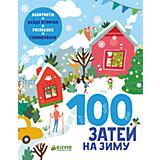 НГ. 100 затей на зиму