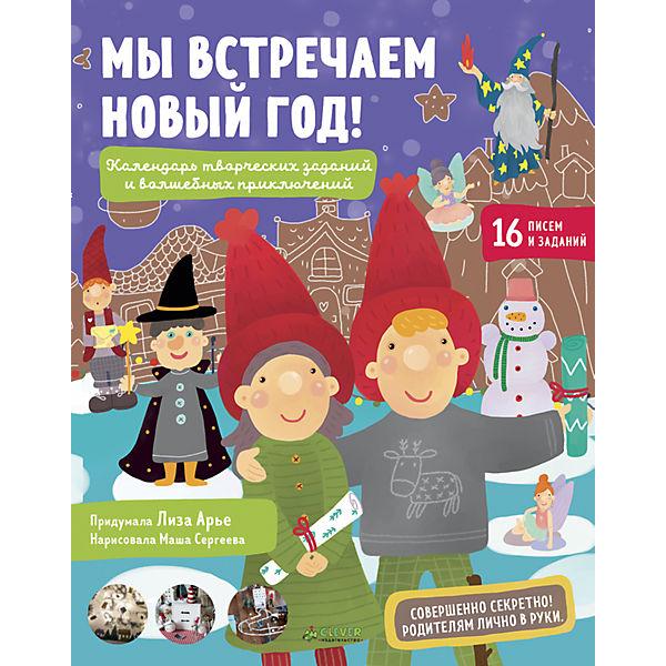 НГ. Мы встречаем Новый год! Календарь творческих заданий и волшебных приключений/Арье Е.