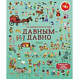 НИИ. Большая книга про давным-давно/Коуэн Л., Байер С.