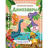 Волшебные окошки. Динозавры