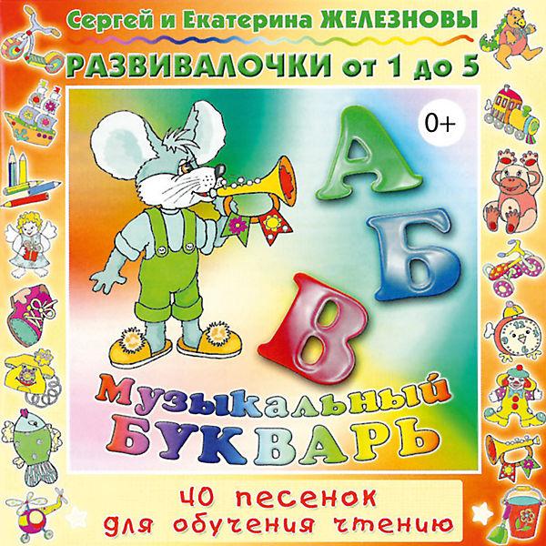 CD. Музыкальный букварь. Развивалочки 0+