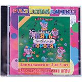 CD. Пять веселых поросят Развивалочки СD 0+