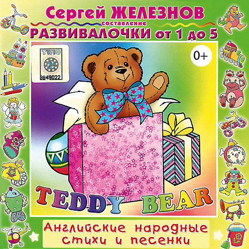 CD. Teddy Bear. Развивалочки CD 0+