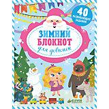Зимний блокнот для девчонок/Алексеева Е.