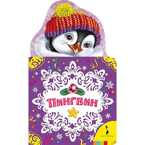 Пингвин (Книга на картоне с фигурной вырубкой)