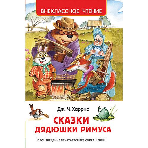 Харрис Дж. Сказки дядюшки Римуса (Внеклассное чтение) от Росмэн