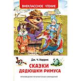 Харрис Дж. Сказки дядюшки Римуса (Внеклассное чтение)