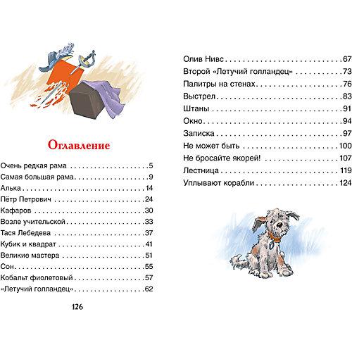 Голявкин В. Рисунки на асфальте от Росмэн