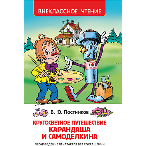 Путешествие Карандаша и Самоделкина. Валентин Постников от Росмэн