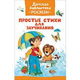 Простые стихи для заучивания (Детская библиотека Росмэн)