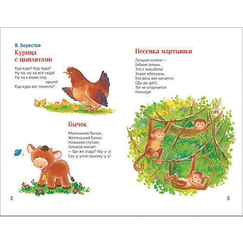 Простые стихи для заучивания (Детская библиотека Росмэн) от Росмэн