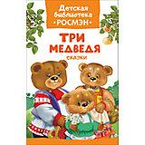 Три медведя. Русские народные сказки (Детская библиотека Росмэн)