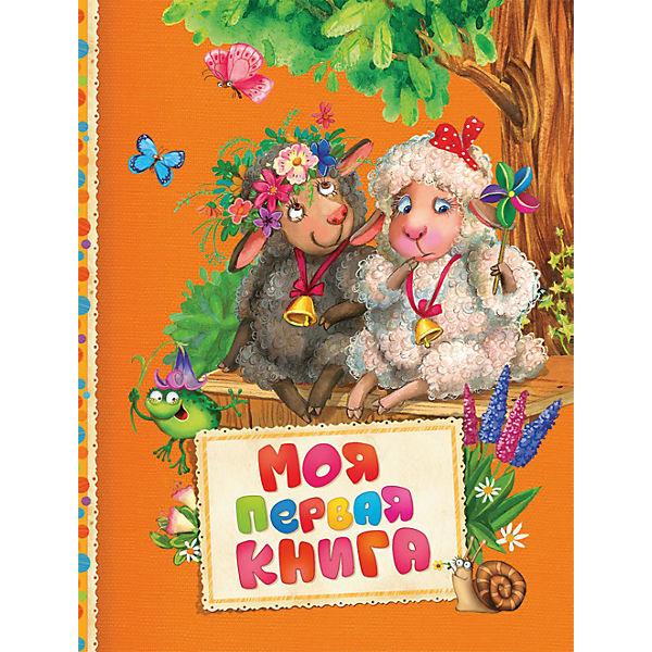 Моя первая книга (Читаем малышам)