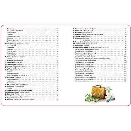 100 стихов о школе от Росмэн